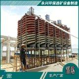 玻璃钢螺旋溜槽5LL1500选矿设备选钛铁矿、铬铁矿、硫铁矿溜槽