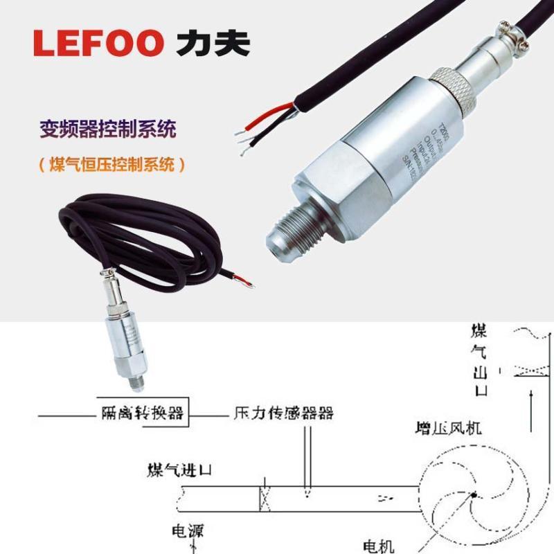 变频器控制系统用变送器传感器(煤气恒压控制系统)T2000 力夫