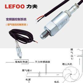变频器控制系统用变送器传感器(**恒压控制系统)T2000 力夫