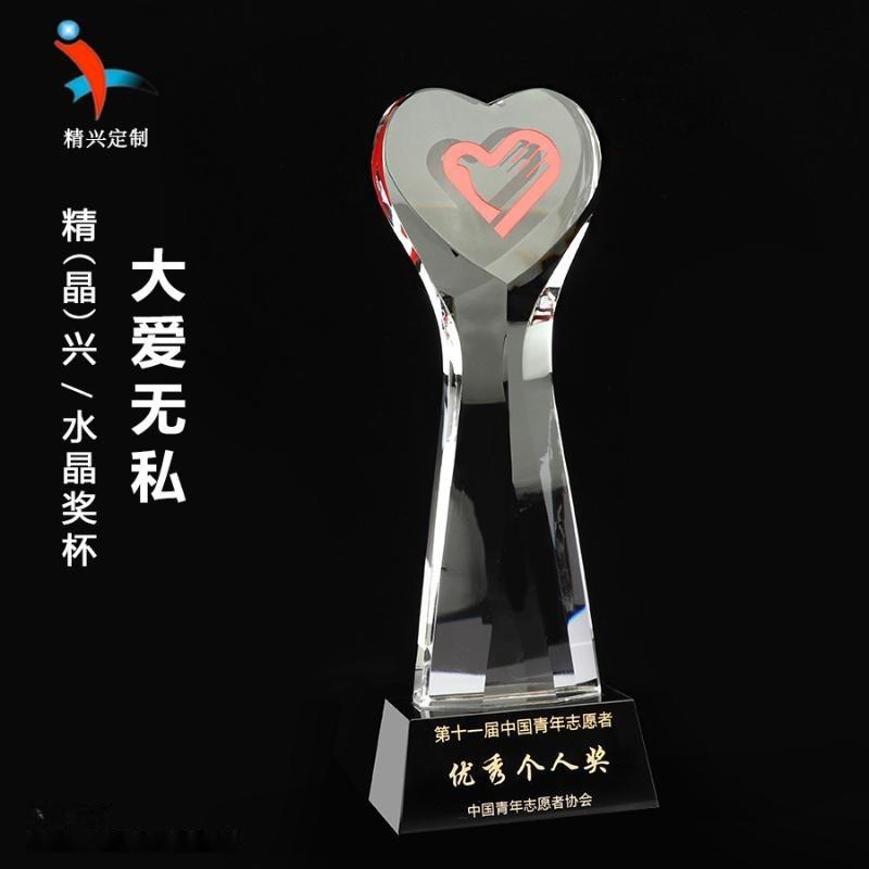 感恩奖杯心形造型奖杯 现货水晶奖杯 公益慈善奖杯