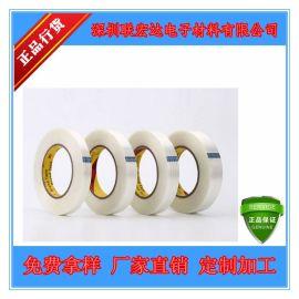 3M8915纤维胶带,电器包装带,不残胶,可分切任意规格,量大优惠