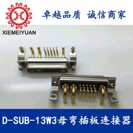 13W3母黑弯插板铆11.6L支架锁螺丝,D-SUB连接器