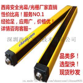 西肯安全光栅测量光幕厂家品牌商