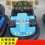 儿童广场碰碰车新型游乐设备**摩托电瓶碰碰车报价