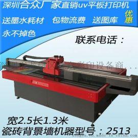 PVC塑料UV平板打印机玻璃亚克力印花机 铝板广告标牌喷绘彩印机