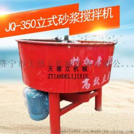 JQ-350立式砂浆搅拌机 平口式饲料搅拌机