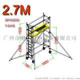 欧标规格工作4.5米移动架 多功能铝合金脚手架