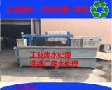 污水處理一體機塗裝類廢水處理