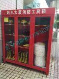 消防寄存柜消防服定做柜厂家13783127718