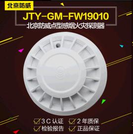 JTY-GM-FW19010点型光电感烟探测器