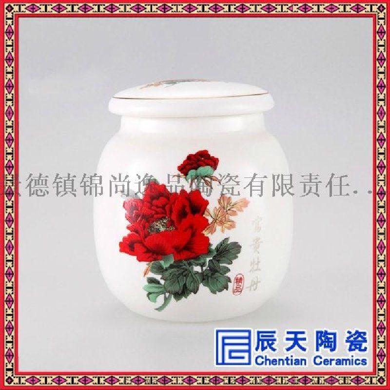 陶瓷罐批發市場 陶瓷罐 帶蓋大號