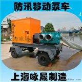 抗洪搶險應急柴油抽水機