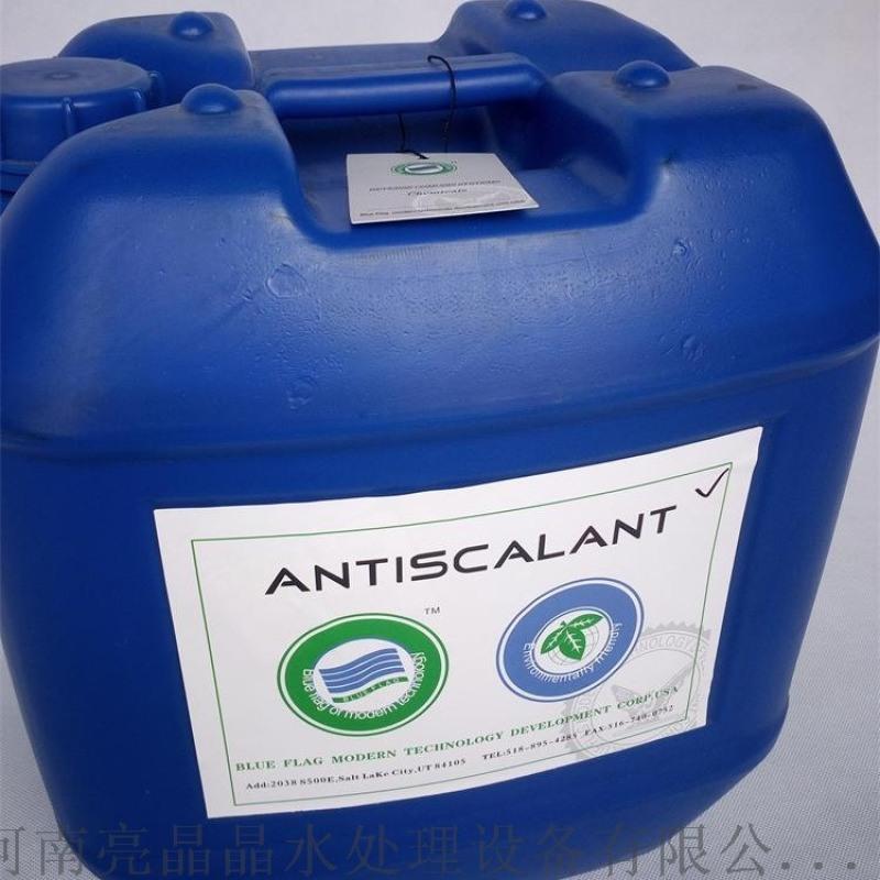 循环水阻垢剂 锅炉水阻垢剂 反渗透阻垢剂 厂家直供