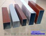 保定铝方管 方管铝合金型材 80x35铝方通 木纹转印铝方通