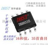 16和弦门铃芯片DH8035