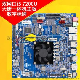Maxtang大唐KL10主板 (i5 7200-A ,I3 7100-A)双网口数字标牌主板录播用电脑主板ITX