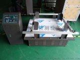 包裝箱振動試驗檯   模擬運輸振動臺OX-8991