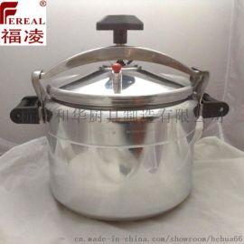 福凌牌25L鋁合金縮口防爆壓力鍋