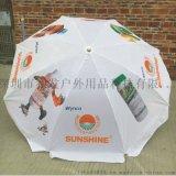遮阳伞户外宣传伞定制太阳伞