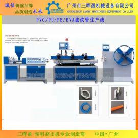 新款PVC汽车线束管生产线、PP单臂波纹管成型机