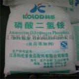 食品级磷酸二氢铵厂家直销