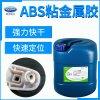 ABS粘金属专用胶水/透明环保/ABS金属胶水厂家
