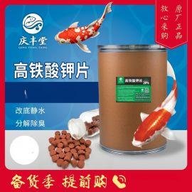 高铁酸钾片GT-20 改底净水水体消毒 水质改良剂
