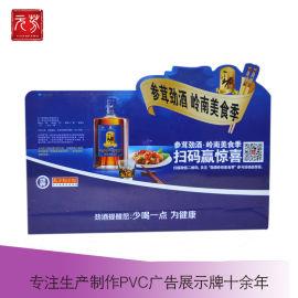 厂家定制PVC广告立牌酒类促销台卡