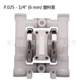 气动隔膜泵P025及配件