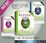 贵州贵阳遵义酒店管理系统软件