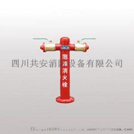 四川成都重慶PSS80泡沫消火栓廠家