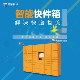 廠家直銷 智慧快遞櫃 支持定制 包運輸安裝