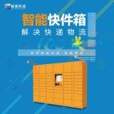 廠家直銷 智慧快遞櫃 支持定製 包運輸安裝
