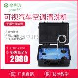 高利潔X5汽車空調可視化清洗機