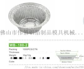 WB-180-2 铝箔煲仔饭碗(加强型铝箔碗)