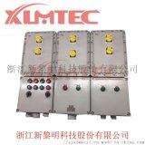BXM(D)防爆动力配电箱