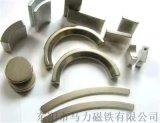 東陽馬力釹鐵硼強力磁鐵 異形磁鐵定做YX-014