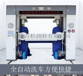 全自動洗車設備雪豹往複式5刷智慧洗車機