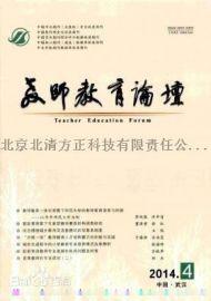 《教师教育论坛》杂志征稿