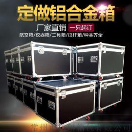 定做航空箱led显示频箱道具灯光箱投影设备箱