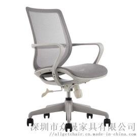 办公椅/职员椅/员工办公椅