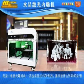 HSGP三维、二维水晶激光内雕机