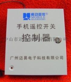 用手机控制开关    手机远程控制开关应用
