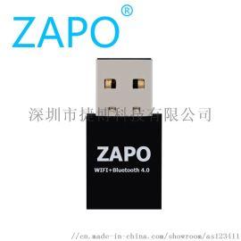 ZAPO品牌 W87 RTL8723BU 无线蓝牙网卡 无线WIFI网卡+蓝牙接受器
