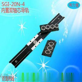SGI-20N双轴芯导轨   铝型材轨道