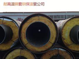 北京钢套钢保温管,蒸汽钢套钢保温管