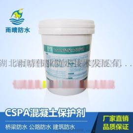 CSPA复合型防水防腐涂料深层渗透结晶修复裂纹
