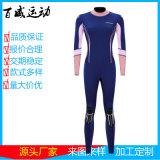 潛水面料 潛水服衝浪衣連體長袖防寒保暖服