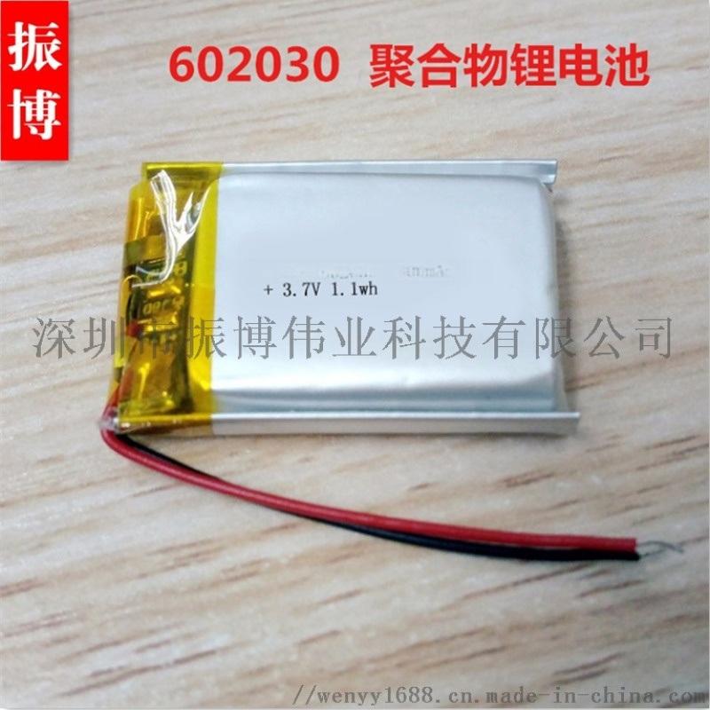 602030 蓝牙耳机音响 3.7V充电电池