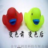 PVC搪胶注塑变色鸭子感温变色粉 遇温水变色粉
